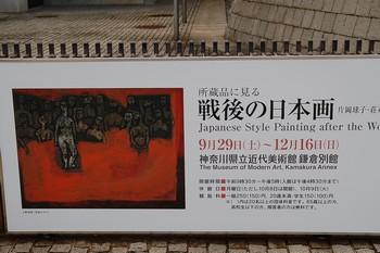 所蔵品に見る戦後の日本画