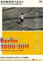 ゼロ年代のベルリン