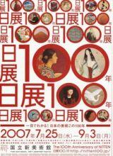 日展100年
