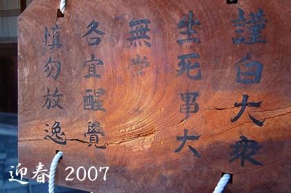 萬福寺の巡照板