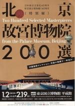 北京故宮院展
