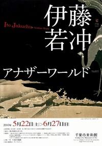 jyakuchu_another
