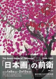 「日本画」の前衛 1938-1949