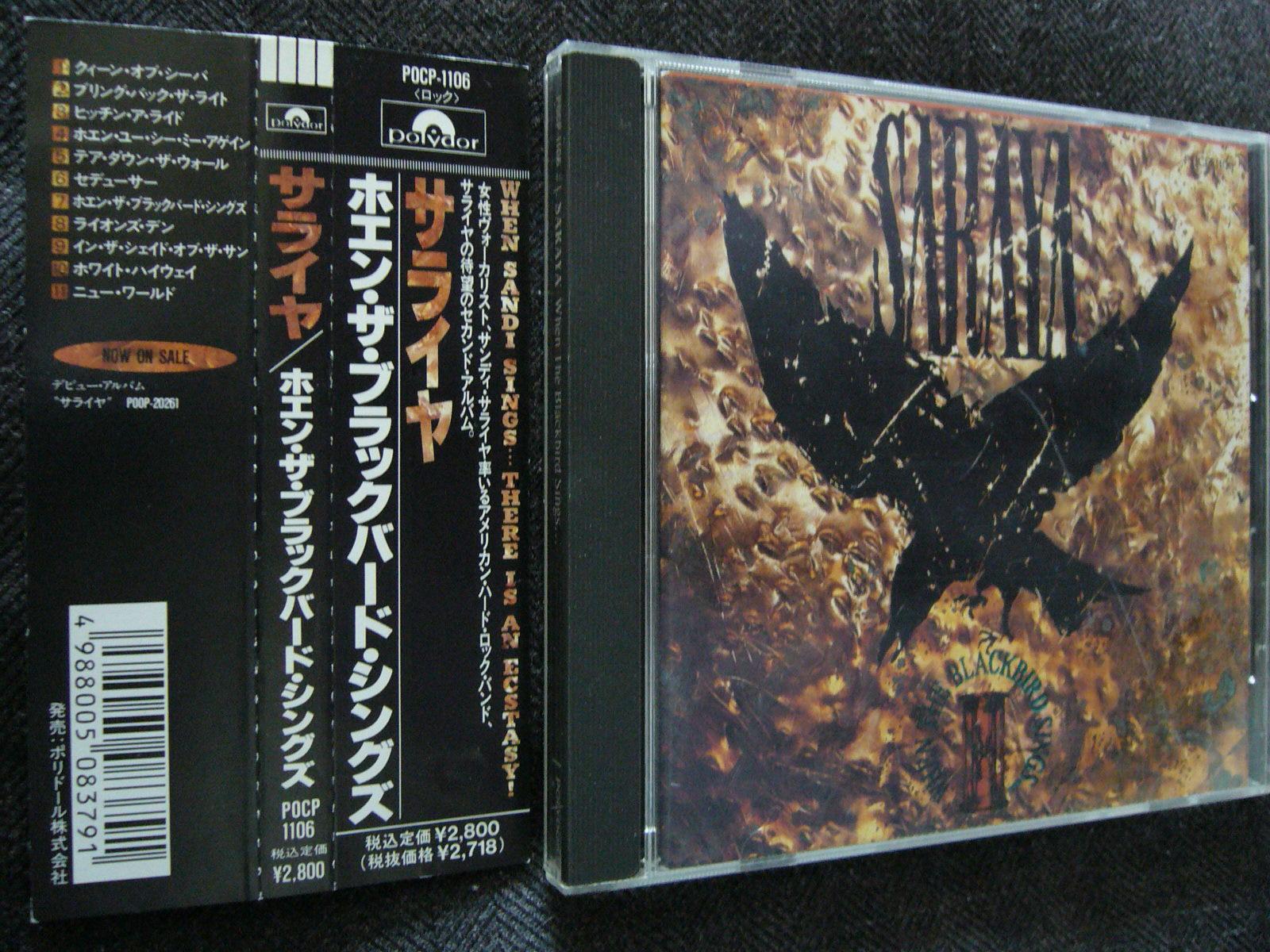 HR/HM廃盤ハンターの猟盤日記:サライヤ/ホエン・ザ・ブラック