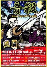 1120_ONSATSU[1].jpg