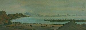 ③1799 司馬江漢〈駿河湾富士遠望図〉