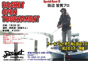 tanabe3 トーナメント