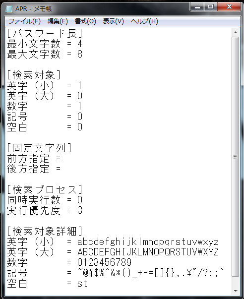 Archive Pass Retriever 設定方法例