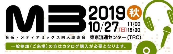2019年M3秋 おすすめサークル・バンド