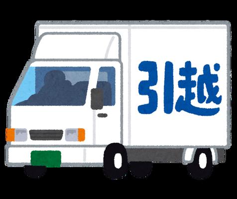 大きな荷台がついた引越し業者のトラック