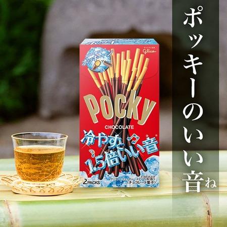 ポッキーのいい音サンプルパック(POCKY NO IINE SAMPLE PACK)