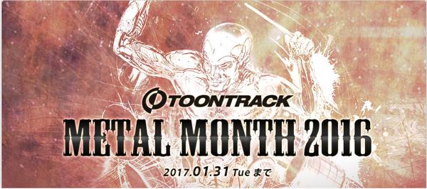 Toon Track ブラックフライデー「METAL MONTH 2016」
