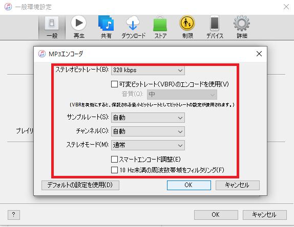 iTunes MP3 最高音質 おすすめ設定方法