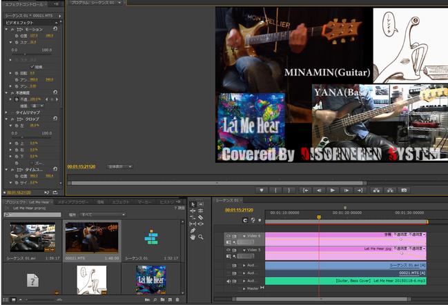 Adobe Premiere 編集画面