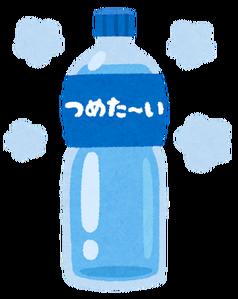 冷たいペットボトル飲料のイラスト