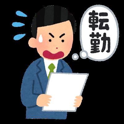 転勤の辞令を受け取った会社員のイラスト(男性)