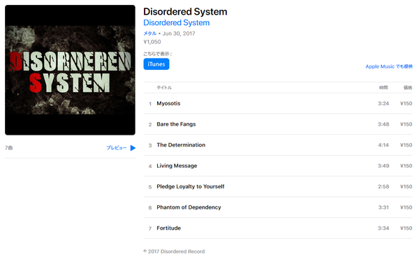Disordered System_iTunes