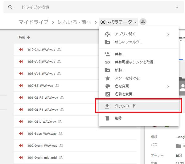 Google Drive パラデータアップロード