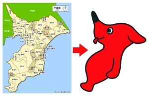 千葉県 チーバくん 比較