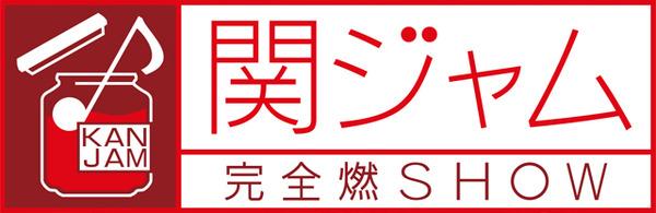 関ジャム 完全燃SHOW|テレビ朝日