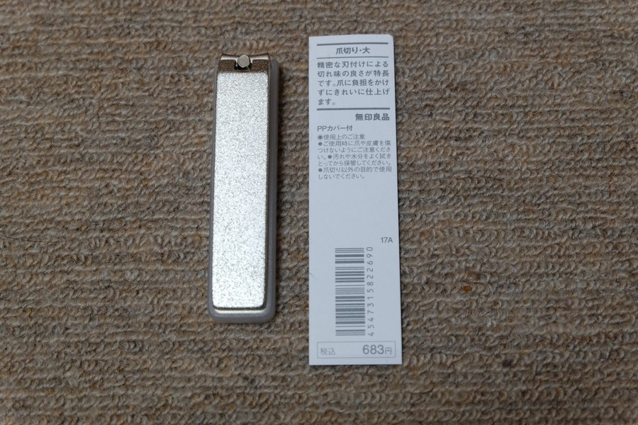 無印 スチール爪切り・大 PPカバー付 (2)