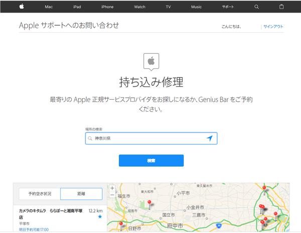 Apple電池交換 持ち込み修理