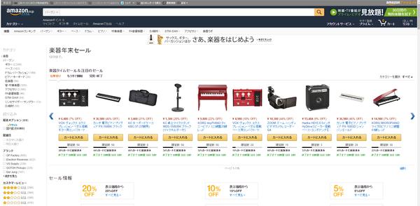 Amazon楽器年末セール