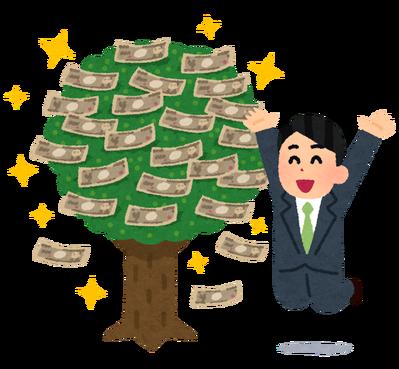 金のなる木(株)を手に入れて喜んでいる投資家