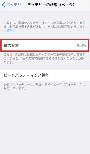 iPhone 6s バッテリーの状態