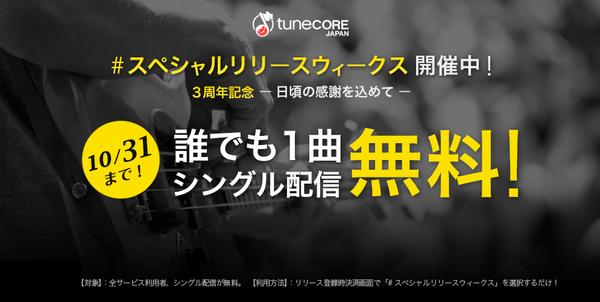 TuneCore無料音楽配信キャンペーン