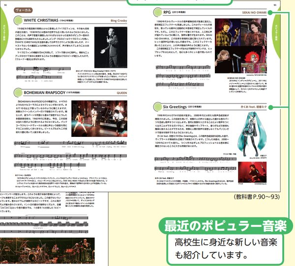 [教育芸術社] 高等学校教科書 音楽Ⅰ_ポピュラー音楽紹介ページ