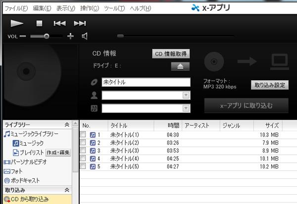 自作CD 曲名が自動表示されない - s