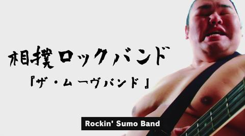 相撲ロックバンド(Rockin' Sumo Band)「ザ・ムーヴバンド」