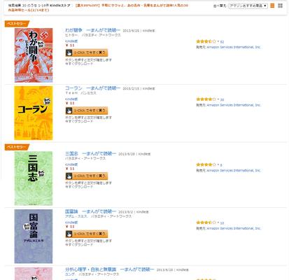 Kindle 11円セール