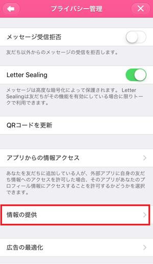 【LINE】個人情報収集をOFFにする方法 (2)