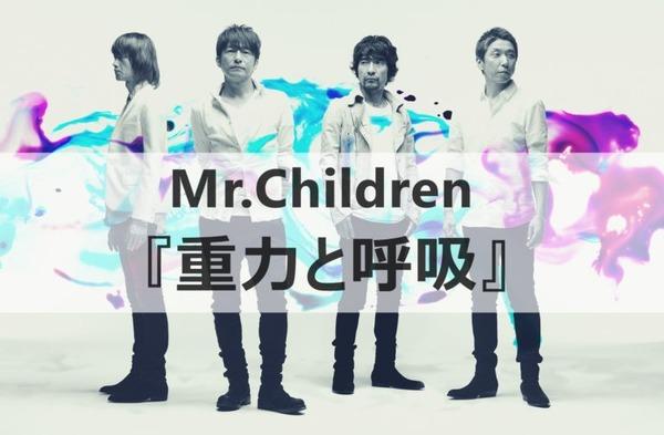 Mr Children 重力と呼吸