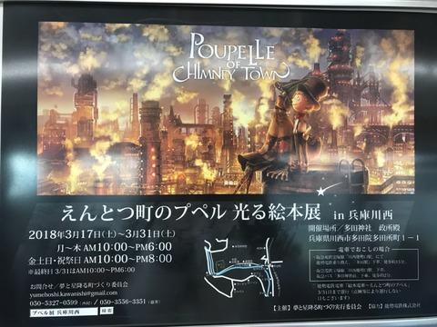えんとつ町のプペル 光る絵本展 in 兵庫川西 に行ってきました!