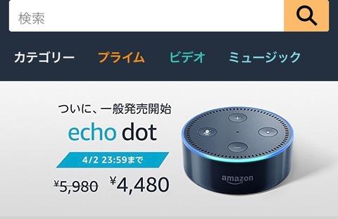 アマゾンエコー Amazon echo さっそくポチってきたよ!!!