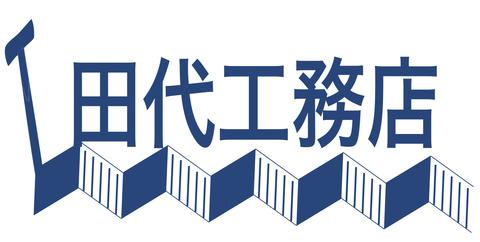 田代工務店ロゴ