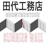 田代工務店ロゴ2
