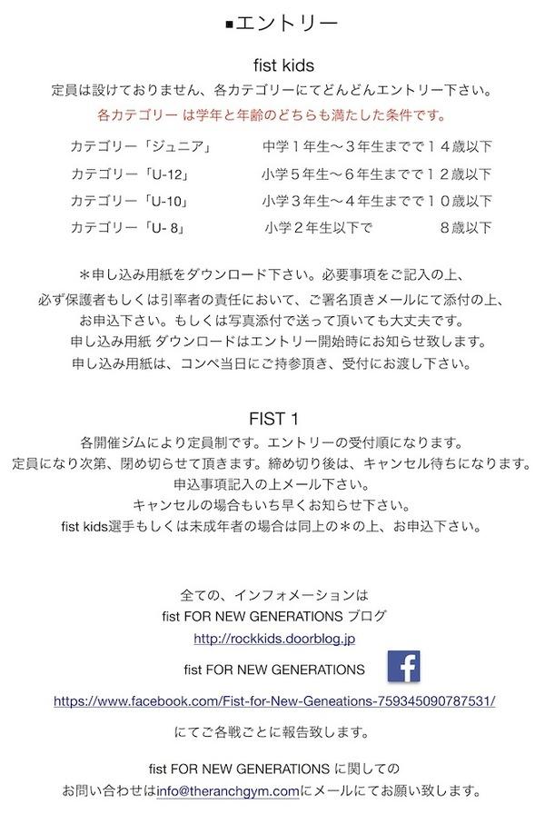 fist-FIST −51要項