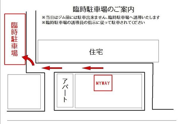 臨時駐車場案内 (1)