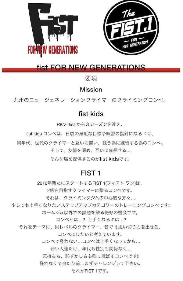 fist-FIST 1要項