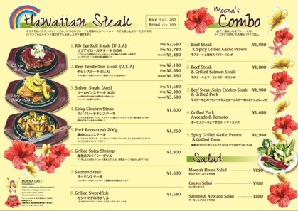 kyoto_menu_02-e1409022185170