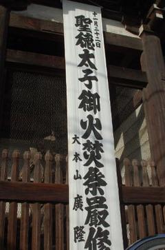 081125_05ohitakisa_kouryuji_taremakuDSC_0316