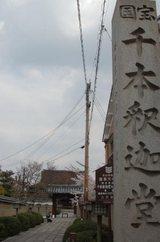 千本釈迦堂石碑