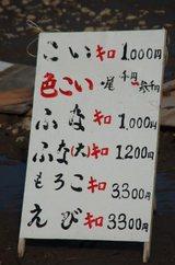 広沢池_淡水魚_価格看板DSC_0119