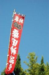 Awatasai_noboriDSC_0026