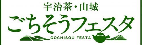 gochifestitle