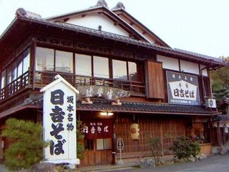 sakamotobonnbaitenn_hiyosisoba5
